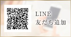 LINE友だち追加